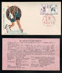 Japan Scott 628/629 Official FDC - 11th National Athletic Mtg - Oct. 28, 1956