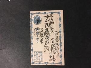Japan 19th Century 1 Sen Postal Stat. Card Local Usage - Fine Est. $17.50+