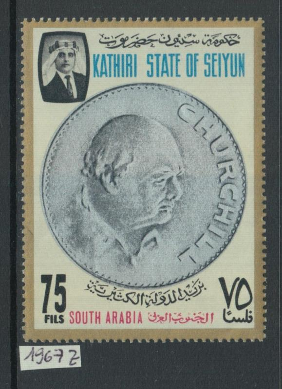 XG-Z848 KATHIRI STATE OF SEIYUN - Churchill, 1967 In Memory, Coins MNH Set