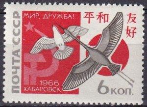 Russia #3234   MNH