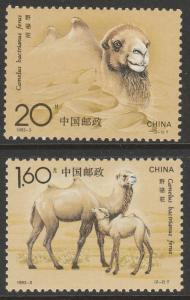 PEOP. REP. OF CHINA  2433-2434, CAMELS. MINT, NH. F-VF. (386)