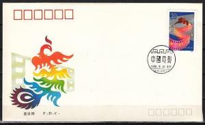 China, Rep. Scott cat. 2294. Cinema issue. First day cover.