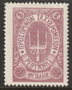 Crete 1899 Sc 44 var Russian office MH* no control mark