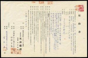 rk42 Ryukyu Islands Revenue, Scott #R18 on large format document