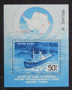 Ships, Block, USSR, (№1337-Т)