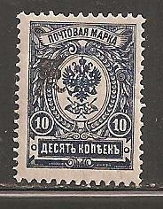 Armenia SC 96 Mint Hinged