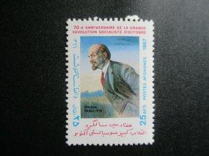 Afghanistan, Scott#1267, MNH