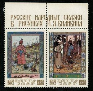 Art, Fairy tales, Soviet Union, block, (3143-T)