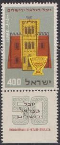 Israel #127 National Museum MNH Single w tab