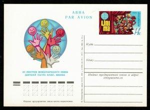 Post card, 1976, Air Mail, Soviet Union (КТ-7)