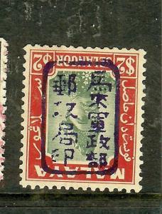 MALAYA PERAK (P1710B) JAPANESE OCCUPATION SELANGOR $2 INV CHOP SGJ232 VAR  MOG