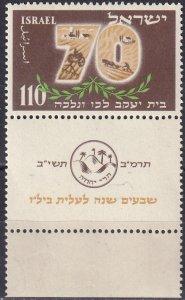 Israel #72 MNH With Tab CV $8.00 (Z3935)
