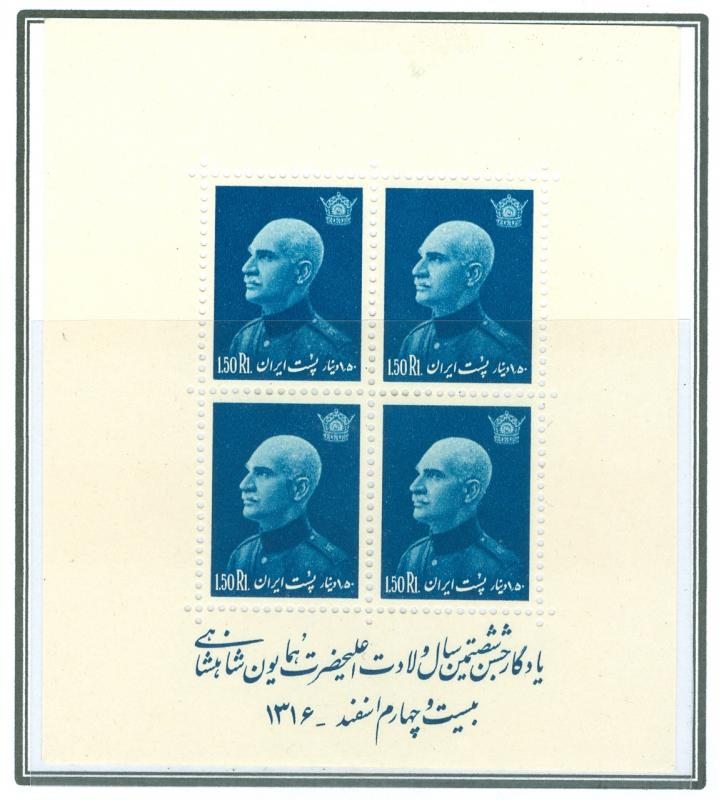 PERSIA 1938;  60th Birth Anniversary of H.I.M. Reza Shah the Great,  1.50 Rials