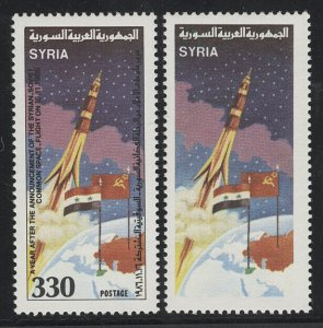 Syria Postage Stamps Cat No 1088, Mint NH, Black Printing Omitted w/Normal Copy