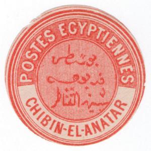 (I.B) Egypt Postal : Inter-Postal Seal (Chibin-El-Anatar)