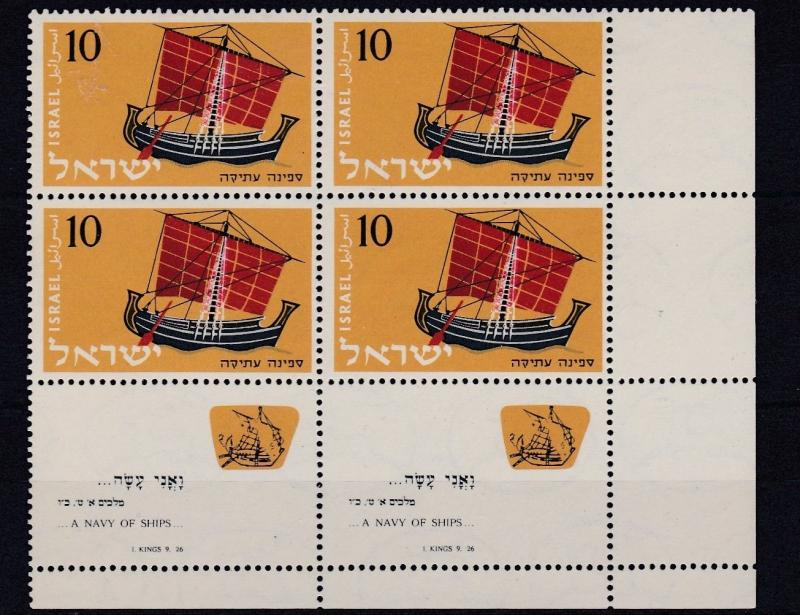 ISRAEL  1958  10R   HEBREW SHIP     BLOCK OF 4   MNH  WITH TABS