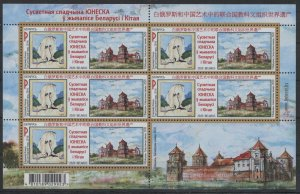 2020 Belarus KL UNESCO World Heritage in Painting of Belarus and China