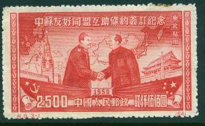 PEOP. REP. OF CHINA-N.E. China 1L176, $2500 Stalin & Mao Mint NG. F-VF. (660)