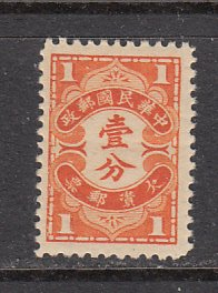 China SC# J70  1940 1c Postage due perf 13 mlh