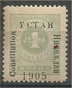 MONTENEGRO 1905  MH .1k Overprinted Scott J18