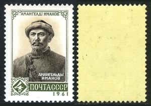 Russia 2535, MNH. Amangaldi Imamov, champion of Soviet power in Kazakhstan, 1961