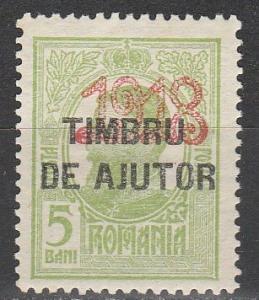 Romania #RA11 F-VF Unused CV $19.00 (V1364)