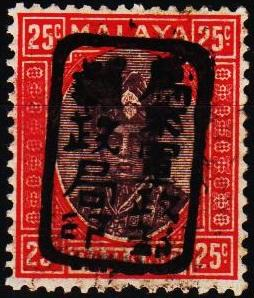 Malaya(Japanese Occupation). Pahang. 1942 25c S.G.J184 UnMounted Mint