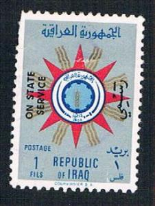Iraq O206 Used Emblem overprint (BP7918)