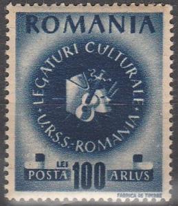 Romania #626   F-VF Unused (S4094)