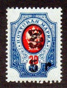 ARMENIA 142 MNH CREASE SCV $12.00 BIN $7.20 CREST