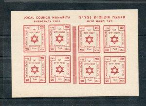 Israel Interim Period Nahariya Sheet Missing Horizontal Rouletted Perfs MNH!!!!