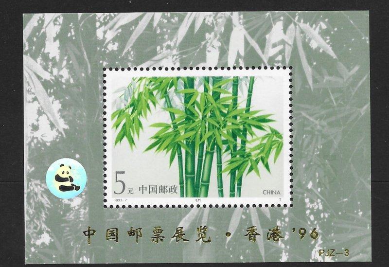China (PRC) 2448a  1993  S S VF NH