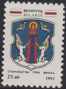 Belarus, Arms of Minsk, Sc. 12, MNH
