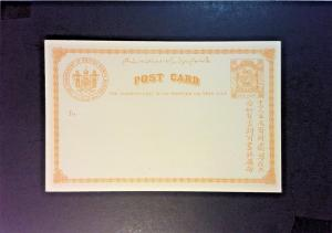 North Borneo Early 1c Postal Stationary Card (On White) Unused - Z803