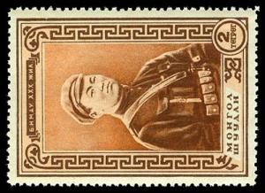 MONGOLIA 102  Mint (ID # 57141)