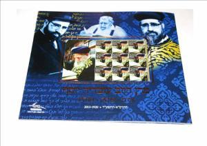 ISRAEL 2014 MARAN RABBI OVADIA YOSEF FOLDER PACK SHEET LEAF BOOKLET JUDAICA