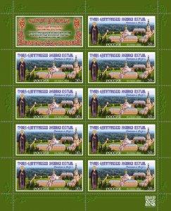 Russia 2021. The Trinity-Odigitrievsky deserts (MNH OG) Sheet