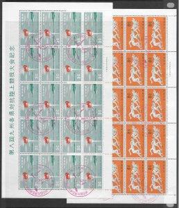 Ryukyu 72-3 MNH sports sheet with FDC, f-vf see desc. 2019 CV$129.00