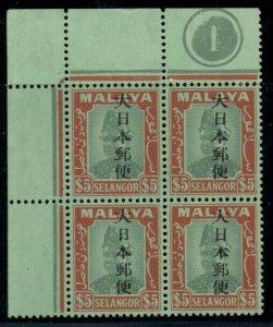 MALAYA-SELANGOR #N42, $5.00 Japan Occ Ovpt on Plate No Blk of 4, og, NH, signed