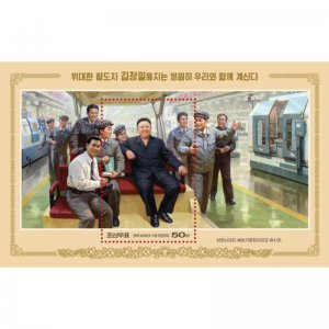 Korea 2016 Great Comrade Kim Jong Il will always be with us  (MNH)  - State lead