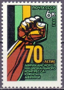 Soviet Union. 1982. 5262. National congress. MNH.
