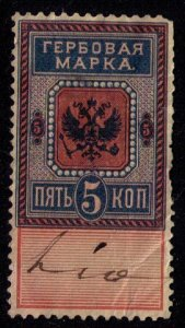 Early Russia Stamp Used Signature Cancel Mарка царская 5 Kon F-VF
