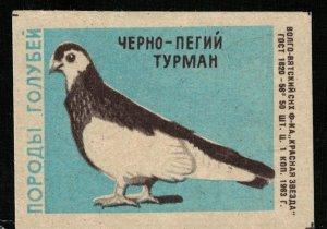 1963, Pigeon: Black-piebald turman, Matchbox Label Stamp (ST-171)