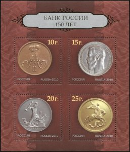 Russia 2010. 150th Anniversary of the Bank of Russia (MNH OG) Souvenir Sheet