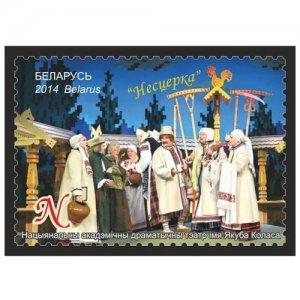 Belarus 2014 Theaters of Belarus  (MNH)  - Theater