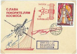73934 - RUSSIA - POSTAL HISTORY - Signed COVER - SPACE 1969 SOYUZ  8 Lollini 204