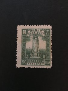 china liberated area memorial stamp, north east zone, list#69