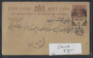 INDIA  PATIALA  (P0209B)  1891 QV 1/4A PSE USED
