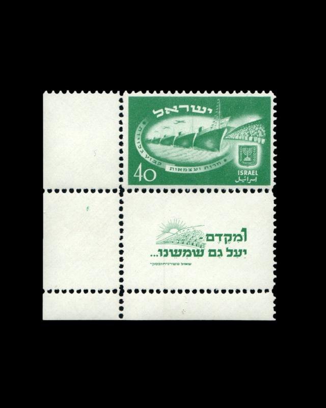 VINTAGE: ISRAEL 1950 OG NH SCOTT #34 $330 EST LOT #9765I