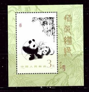 P R of China 1987a MNH 1985 Pandas S/S